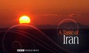 A Taste Of Iran